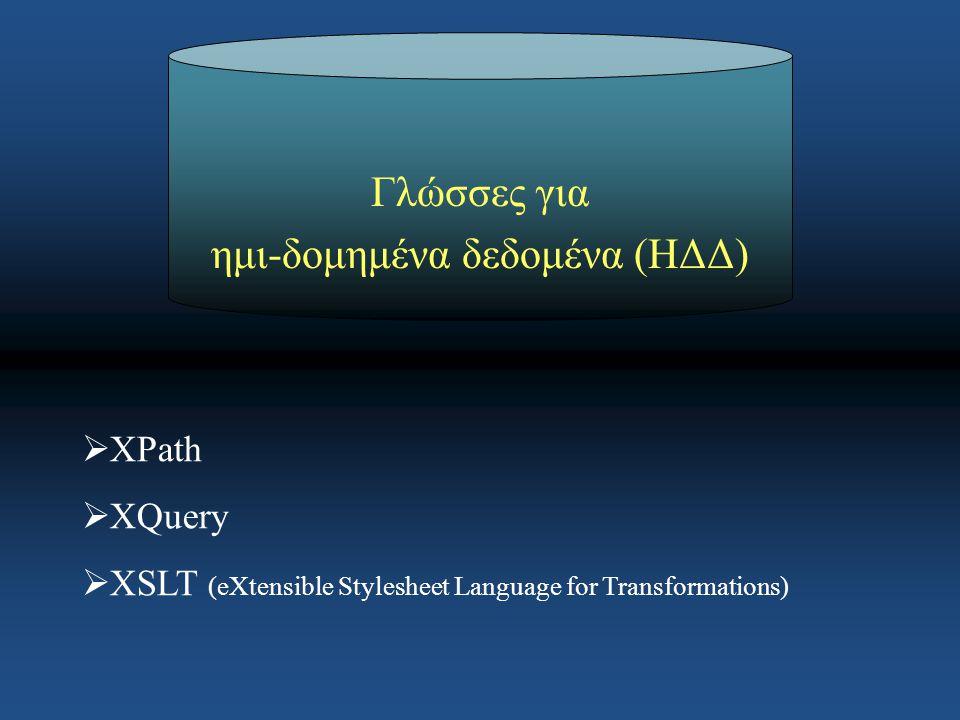 Γλώσσες για ημι-δομημένα δεδομένα (ΗΔΔ)  XPath  XQuery  XSLT (eXtensible Stylesheet Language for Transformations)