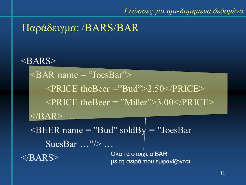 2.50 3.00 … <BEER name = Bud soldBy = JoesBar SuesBar … /> … Όλα τα στοιχεία BAR με τη σειρά που εμφανίζονται.
