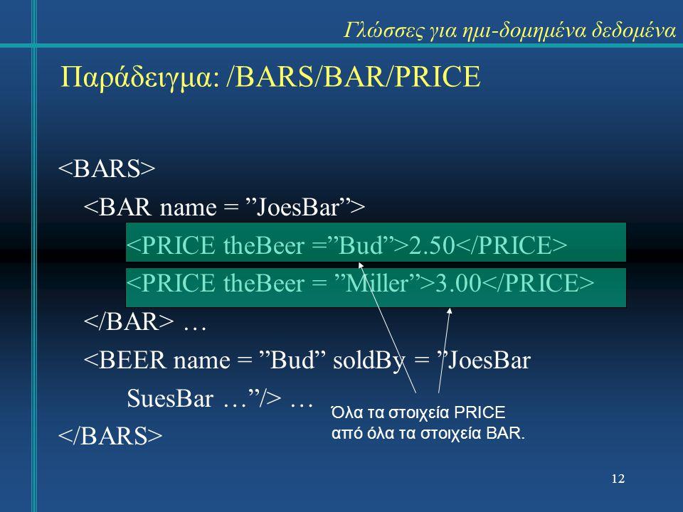2.50 3.00 … <BEER name = Bud soldBy = JoesBar SuesBar … /> … Όλα τα στοιχεία PRICE από όλα τα στοιχεία BAR.