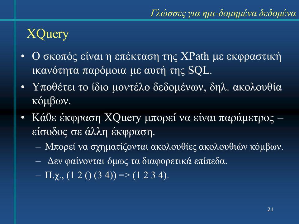 Γλώσσες για ημι-δομημένα δεδομένα O σκοπός είναι η επέκταση της XPath με εκφραστική ικανότητα παρόμοια με αυτή της SQL.