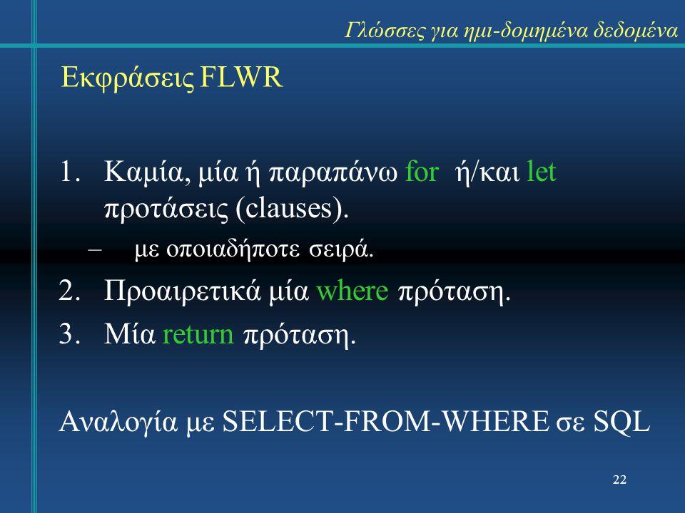 1.Καμία, μία ή παραπάνω for ή/και let προτάσεις (clauses).