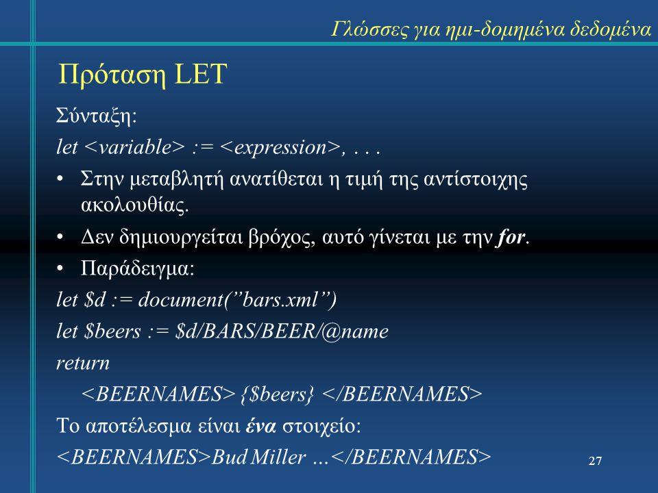 Σύνταξη: let :=,... Στην μεταβλητή ανατίθεται η τιμή της αντίστοιχης ακολουθίας.