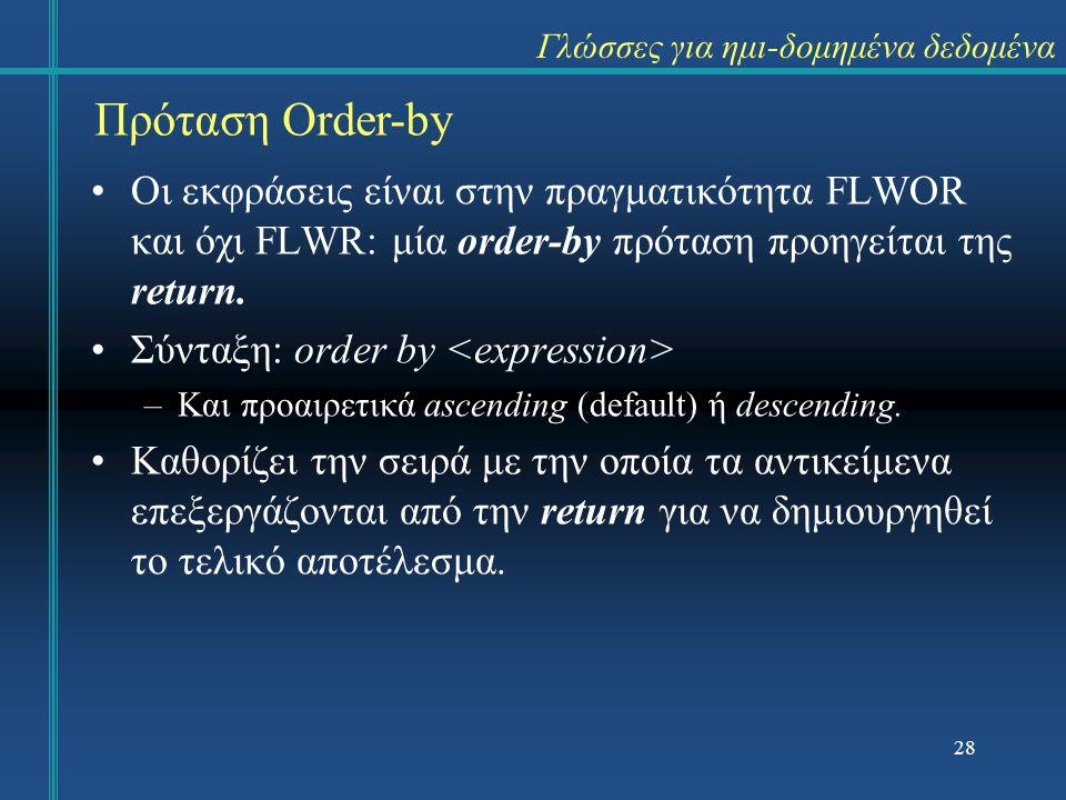Οι εκφράσεις είναι στην πραγματικότητα FLWOR και όχι FLWR: μία order-by πρόταση προηγείται της return.
