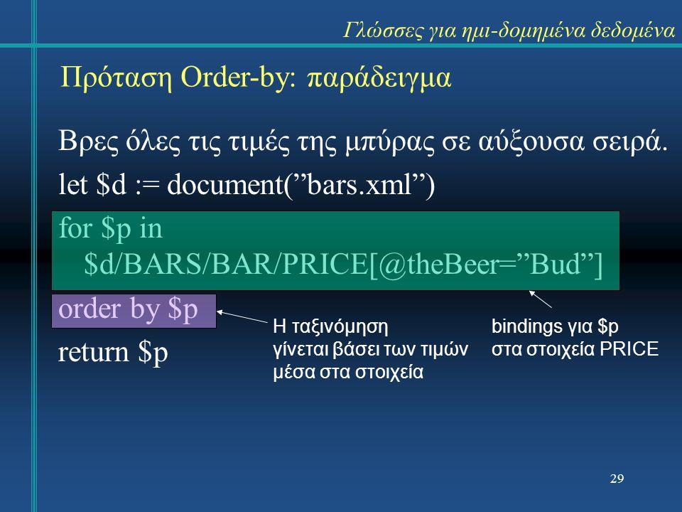 29 Πρόταση Order-by: παράδειγμα Γλώσσες για ημι-δομημένα δεδομένα Βρες όλες τις τιμές της μπύρας σε αύξουσα σειρά.