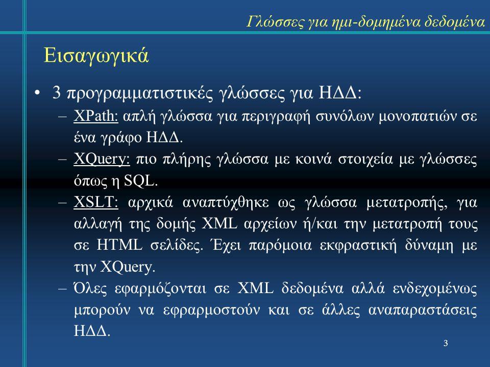 Γλώσσες για ημι-δομημένα δεδομένα 3 προγραμματιστικές γλώσσες για ΗΔΔ: –XPath: απλή γλώσσα για περιγραφή συνόλων μονοπατιών σε ένα γράφο ΗΔΔ.