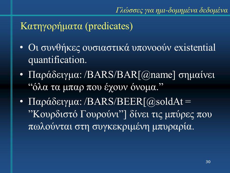 30 Κατηγορήματα (predicates) Γλώσσες για ημι-δομημένα δεδομένα Οι συνθήκες ουσιαστικά υπονοούν existential quantification.