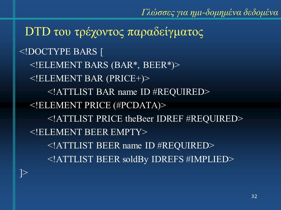 Γλώσσες για ημι-δομημένα δεδομένα <!DOCTYPE BARS [ ]> DTD του τρέχοντος παραδείγματος 32