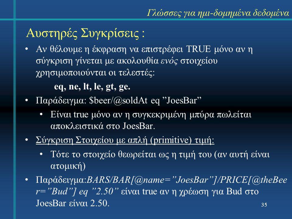 35 Αυστηρές Συγκρίσεις : Γλώσσες για ημι-δομημένα δεδομένα Αν θέλουμε η έκφραση να επιστρέφει TRUE μόνο αν η σύγκριση γίνεται με ακολουθία ενός στοιχείου χρησιμοποιούνται οι τελεστές: eq, ne, lt, le, gt, ge.