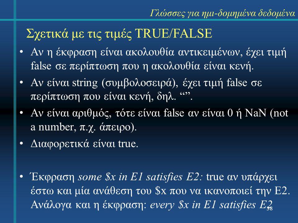 38 Σχετικά με τις τιμές TRUE/FALSE Γλώσσες για ημι-δομημένα δεδομένα Αν η έκφραση είναι ακολουθία αντικειμένων, έχει τιμή false σε περίπτωση που η ακολουθία είναι κενή.