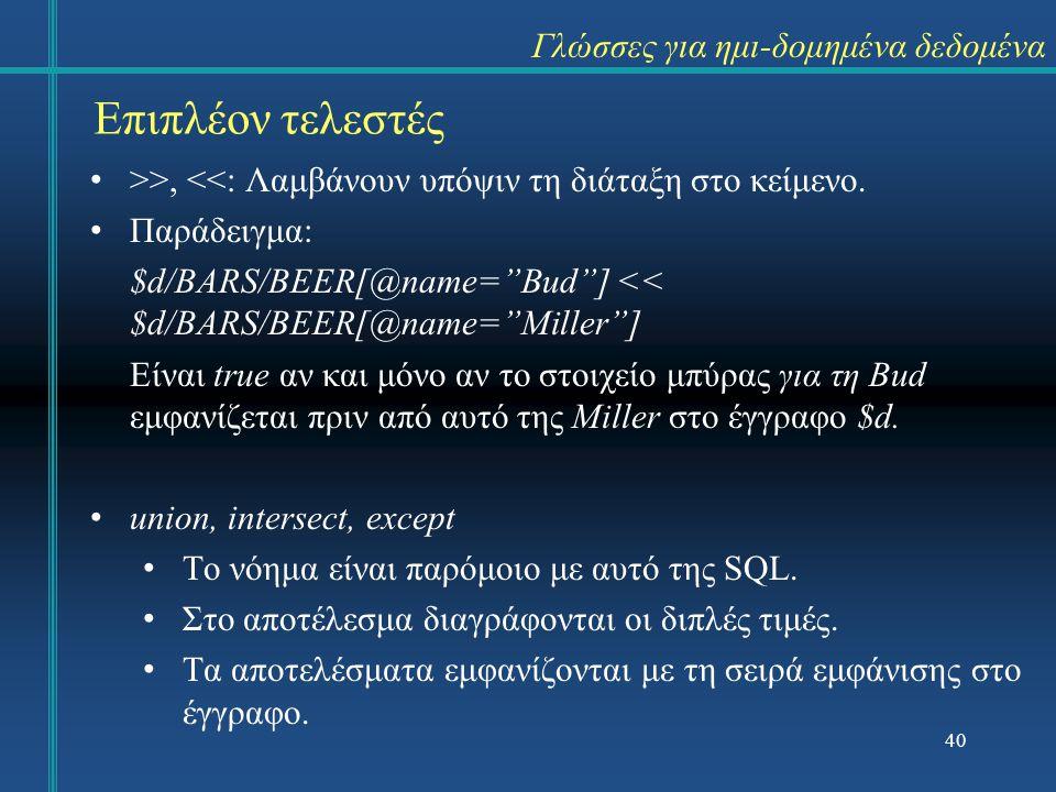 40 Επιπλέον τελεστές Γλώσσες για ημι-δομημένα δεδομένα >>, <<: Λαμβάνουν υπόψιν τη διάταξη στο κείμενο.