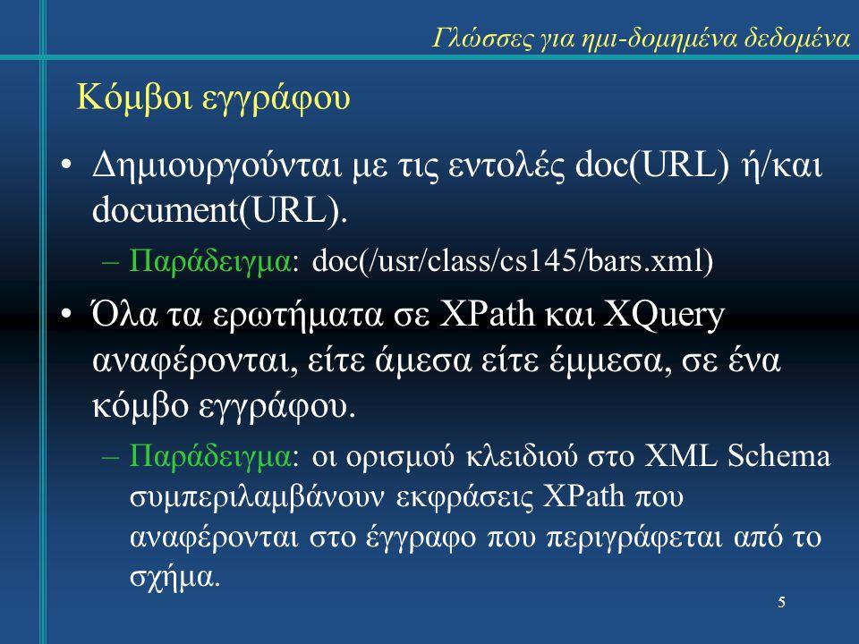 Γλώσσες για ημι-δομημένα δεδομένα Δημιουργούνται με τις εντολές doc(URL) ή/και document(URL).