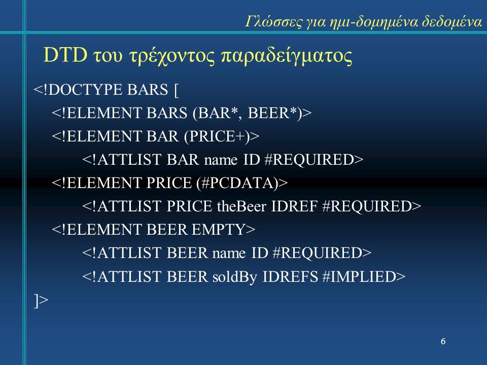 Γλώσσες για ημι-δομημένα δεδομένα <!DOCTYPE BARS [ ]> DTD του τρέχοντος παραδείγματος 6