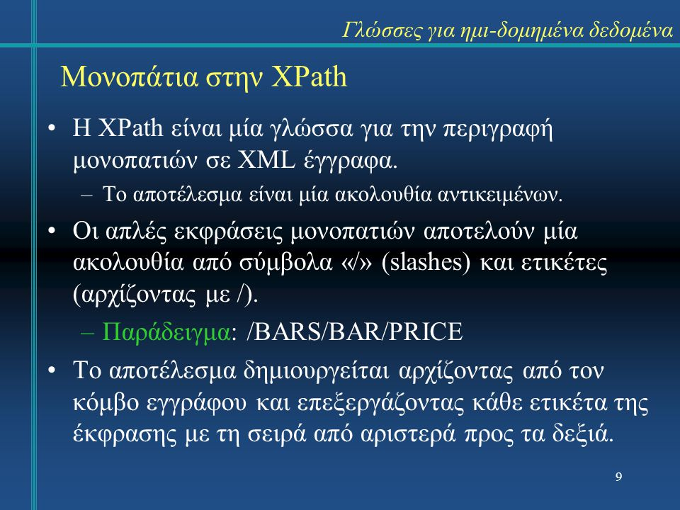 Η XPath είναι μία γλώσσα για την περιγραφή μονοπατιών σε XML έγγραφα.