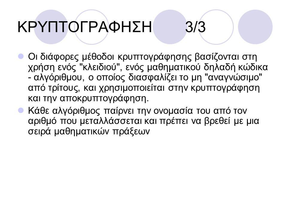 ΚΡΥΠΤΟΓΡΑΦΗΣΗ 3/3 Οι διάφορες μέθοδοι κρυπτογράφησης βασίζονται στη χρήση ενός