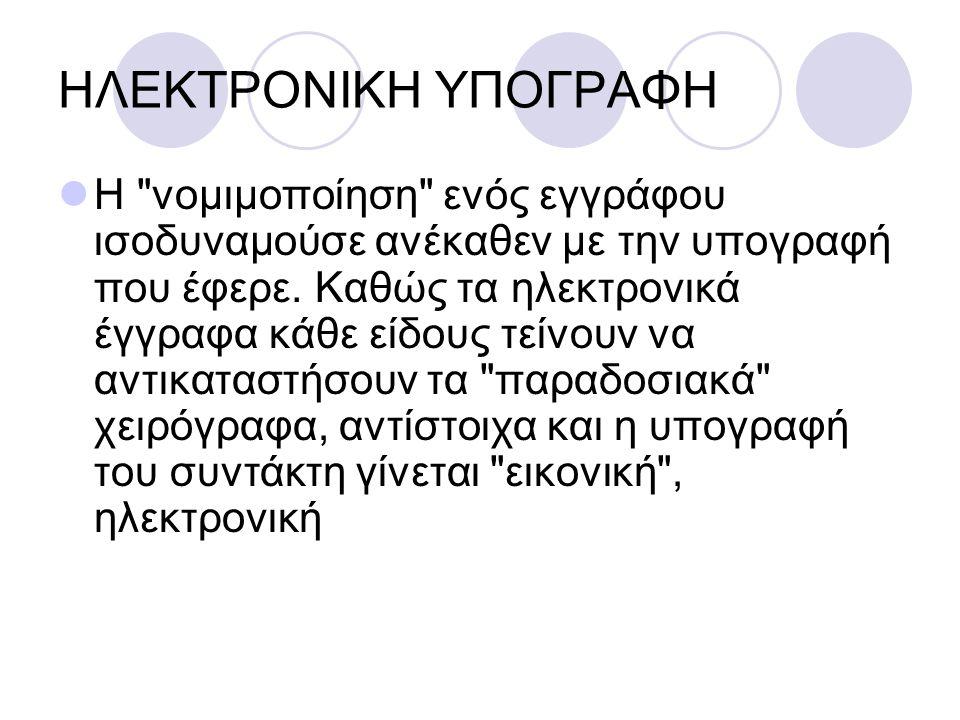 ΗΛΕΚΤΡΟΝΙΚΗ ΥΠΟΓΡΑΦΗ Η