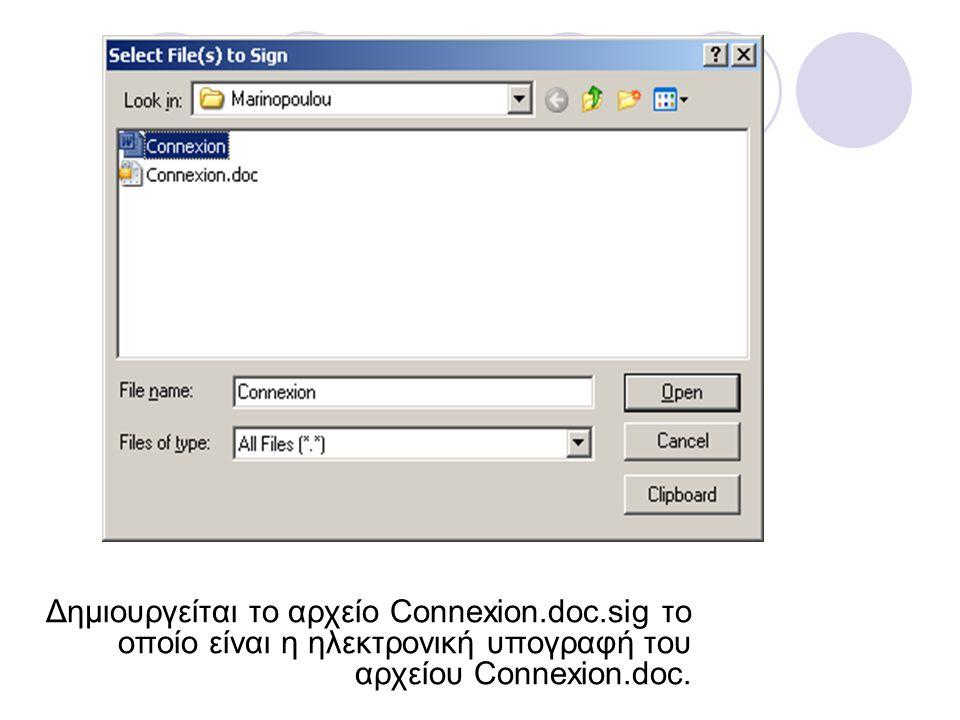 Δημιουργείται το αρχείο Connexion.doc.sig το οποίο είναι η ηλεκτρονική υπογραφή του αρχείου Connexion.doc.