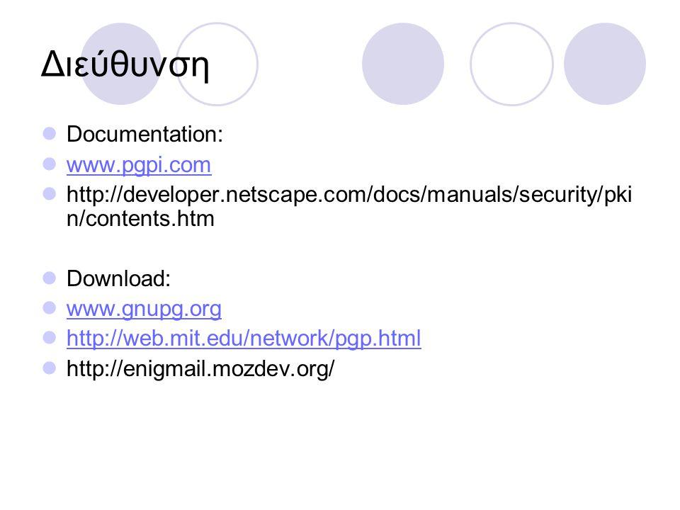 Διεύθυνση Documentation: www.pgpi.com http://developer.netscape.com/docs/manuals/security/pki n/contents.htm Download: www.gnupg.org http://web.mit.ed