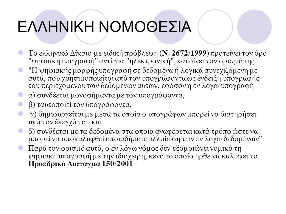 ΕΛΛΗΝΙΚΗ ΝΟΜΟΘΕΣΙΑ Το ελληνικό Δίκαιο µε ειδική πρόβλεψη (Ν. 2672/1999) προτείνει τον όρο