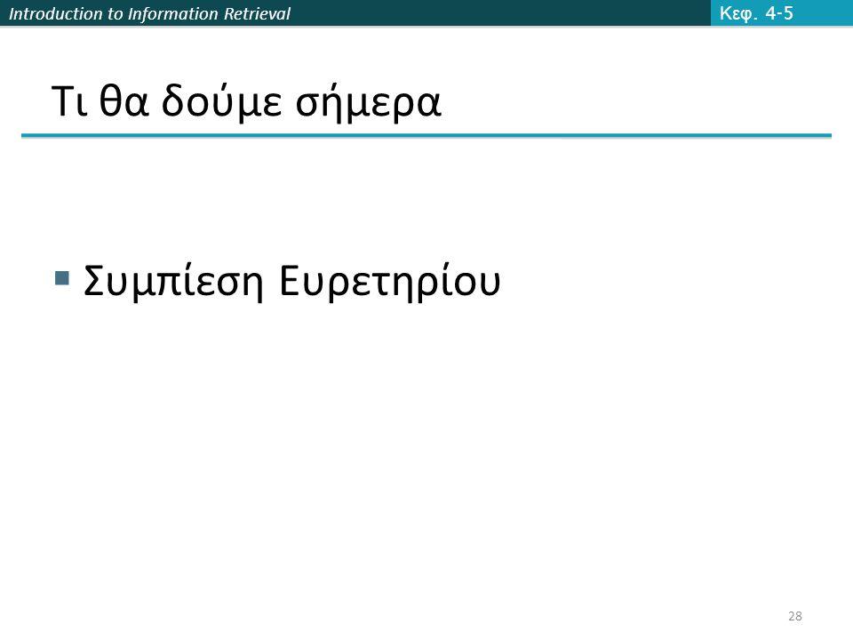 Introduction to Information Retrieval Τι θα δούμε σήμερα  Συμπίεση Ευρετηρίου Κεφ. 4-5 28