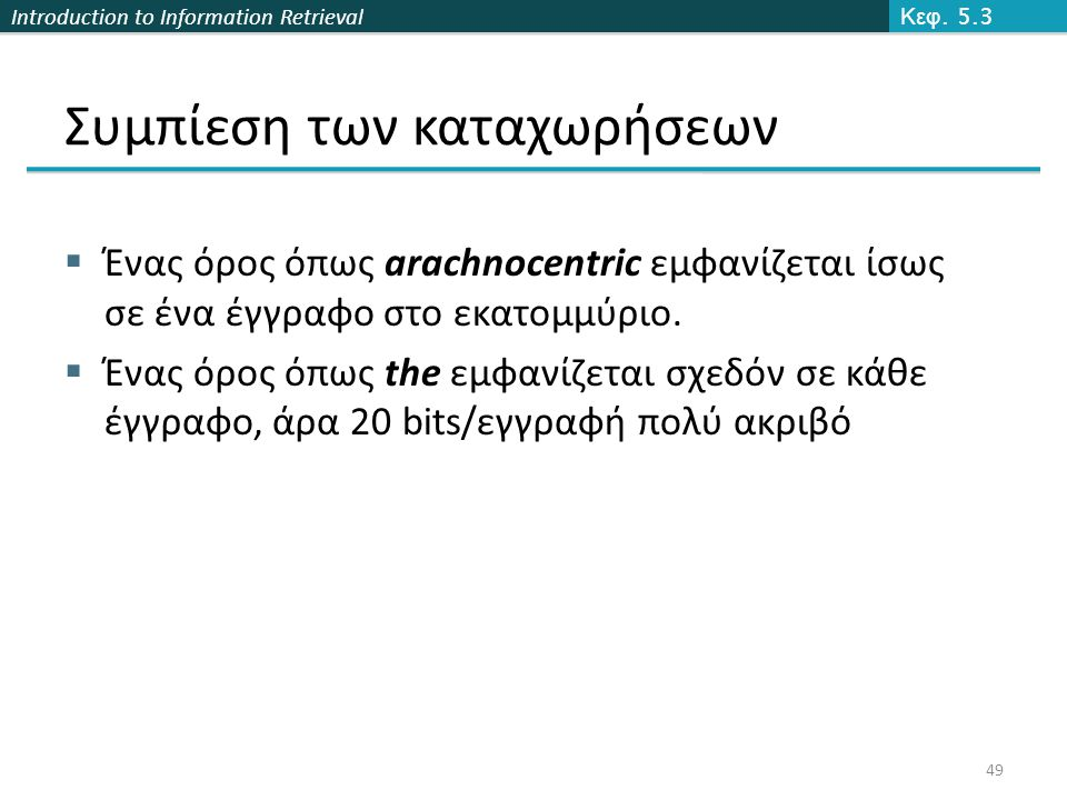 Introduction to Information Retrieval  Ένας όρος όπως arachnocentric εμφανίζεται ίσως σε ένα έγγραφο στο εκατομμύριο.  Ένας όρος όπως the εμφανίζετα