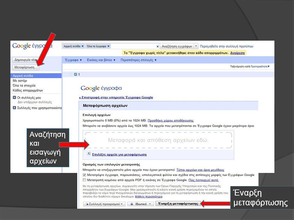 Upload αρχείων διαφόρων μορφών Αναζήτηση και εισαγωγή αρχείων Έναρξη μεταφόρτωσης