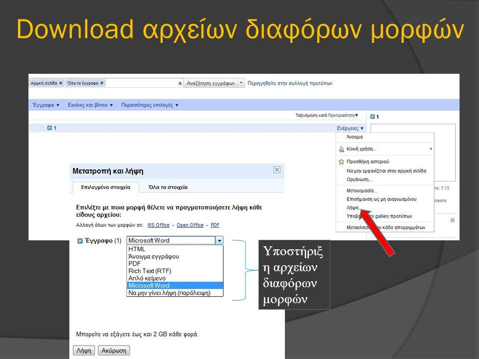 Download αρχείων διαφόρων μορφών Υποστήριξ η αρχείων διαφόρων μορφών