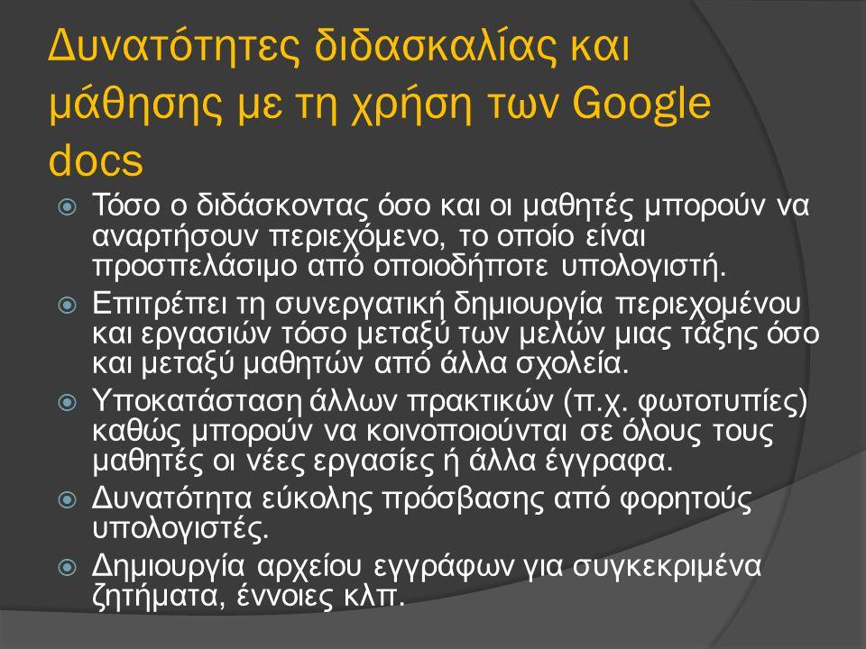 Δυνατότητες διδασκαλίας και μάθησης με τη χρήση των Google docs  Τόσο ο διδάσκοντας όσο και οι μαθητές μπορούν να αναρτήσουν περιεχόμενο, το οποίο είναι προσπελάσιμο από οποιοδήποτε υπολογιστή.