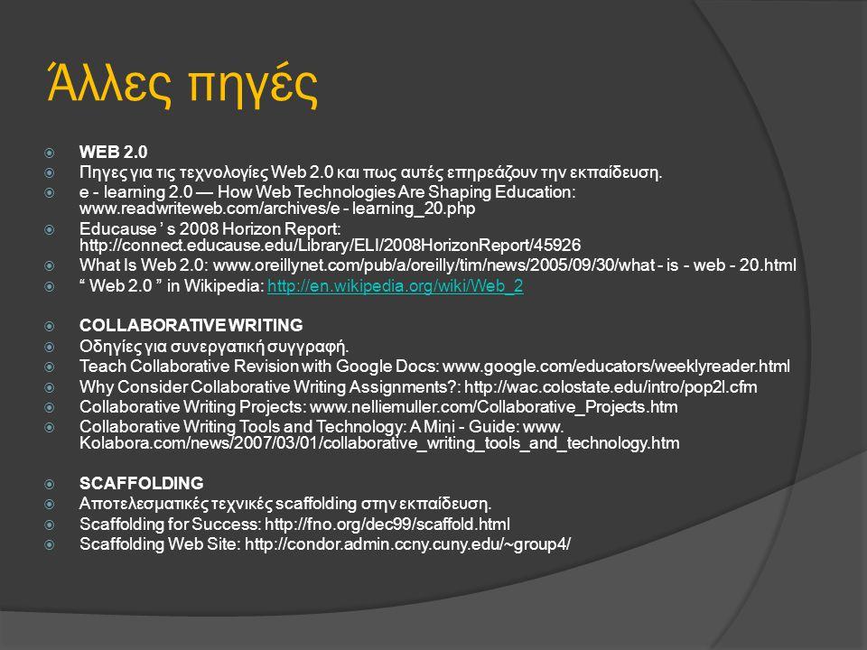 Άλλες πηγές  WEB 2.0  Πηγες για τις τεχνολογίες Web 2.0 και πως αυτές επηρεάζουν την εκπαίδευση.