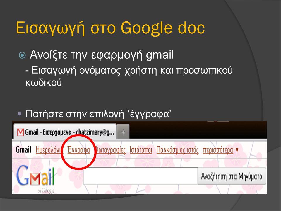 Εισαγωγή στο Google doc  Ανοίξτε την εφαρμογή gmail - Εισαγωγή ονόματος χρήστη και προσωπικού κωδικού Πατήστε στην επιλογή 'έγγραφα'