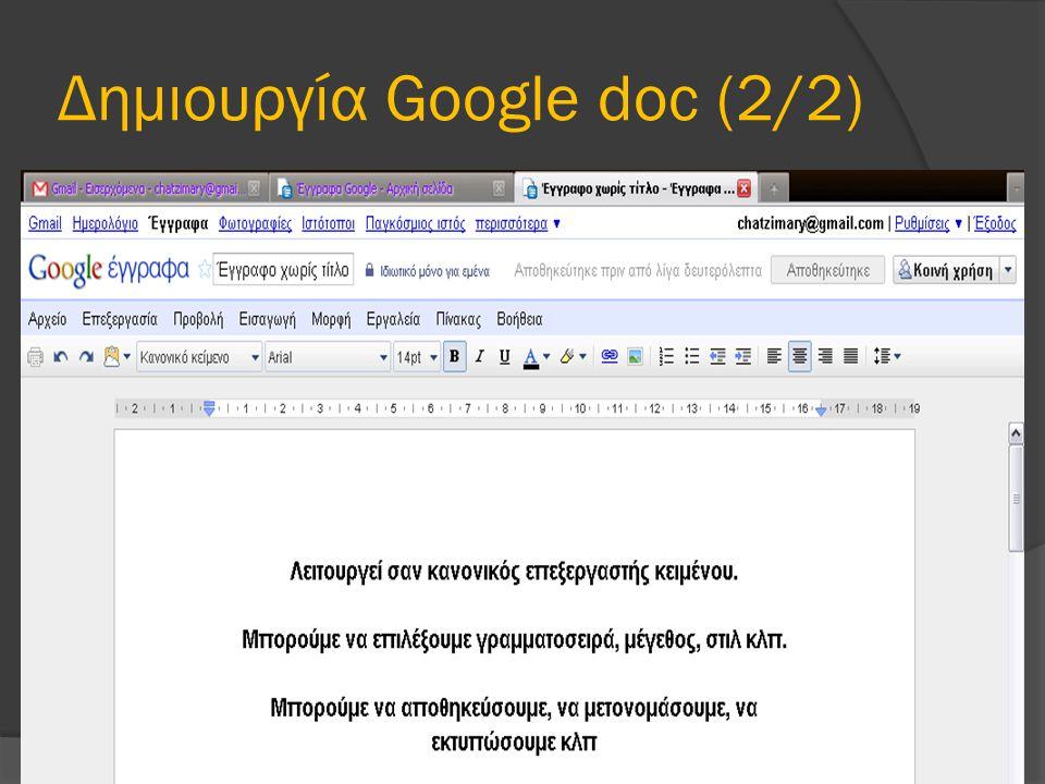 Δημιουργία Google doc (2/2)