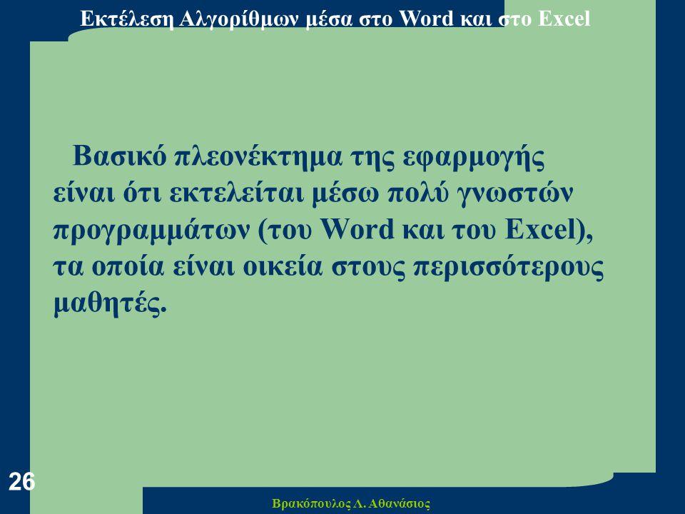 Εκτέλεση Αλγορίθμων μέσα στο Word και στο Excel Βρακόπουλος Λ.