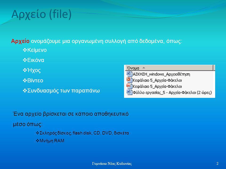 Αρχείο (file) Αρχείο ονομάζουμε μια οργανωμένη συλλογή από δεδομένα, όπως:  Κείμενο  Εικόνα  Ήχος  Βίντεο  Συνδυασμός των παραπάνω Ένα αρχείο βρί