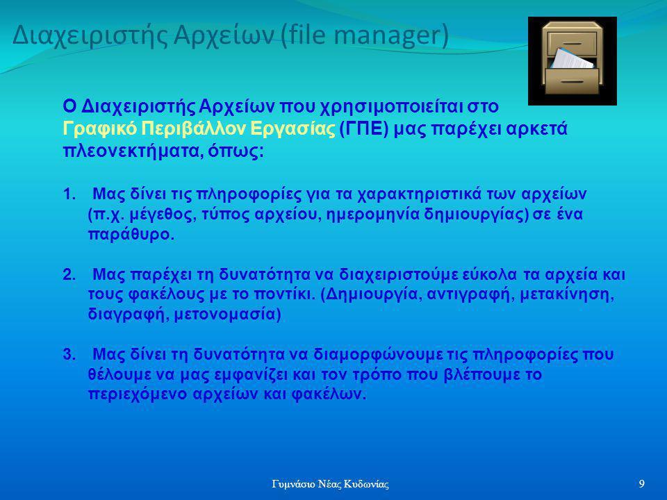 Διαχειριστής Αρχείων (file manager) Ο Διαχειριστής Αρχείων που χρησιμοποιείται στο Γραφικό Περιβάλλον Εργασίας (ΓΠΕ) μας παρέχει αρκετά πλεονεκτήματα,