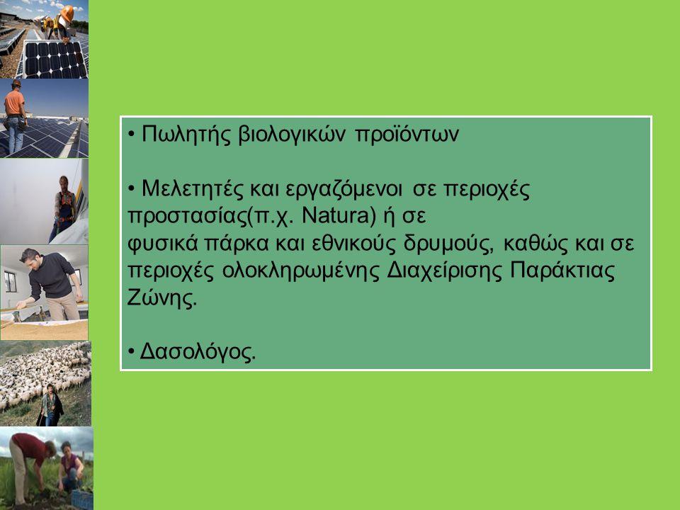Πωλητής βιολογικών προϊόντων Μελετητές και εργαζόμενοι σε περιοχές προστασίας(π.χ. Natura) ή σε φυσικά πάρκα και εθνικούς δρυμούς, καθώς και σε περιοχ