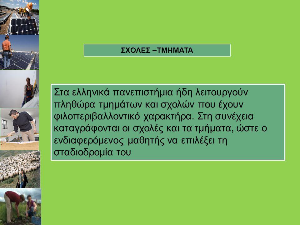Στα ελληνικά πανεπιστήμια ήδη λειτουργούν πληθώρα τμημάτων και σχολών που έχουν φιλοπεριβαλλοντικό χαρακτήρα. Στη συνέχεια καταγράφονται οι σχολές και