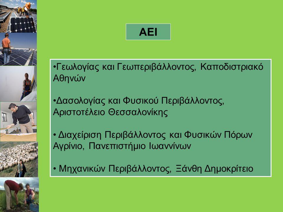 Γεωλογίας και Γεωπεριβάλλοντος, Καποδιστριακό Αθηνών Δασολογίας και Φυσικού Περιβάλλοντος, Αριστοτέλειο Θεσσαλονίκης Διαχείριση Περιβάλλοντος και Φυσι