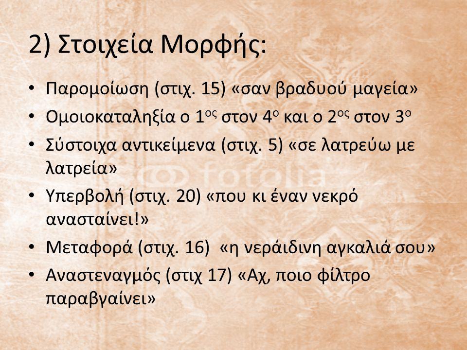 2) Στοιχεία Μορφής: Παρομοίωση (στιχ. 15) «σαν βραδυού μαγεία» Ομοιοκαταληξία ο 1 ος στον 4 ο και ο 2 ος στον 3 ο Σύστοιχα αντικείμενα (στιχ. 5) «σε λ