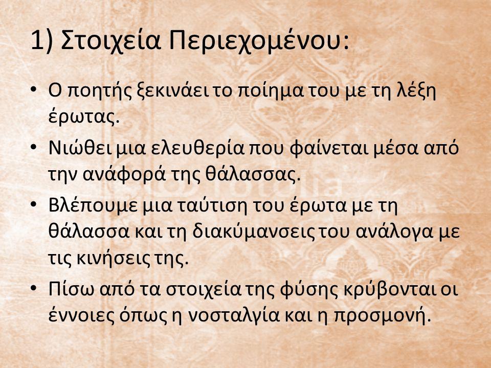 1) Στοιχεία Περιεχομένου: Ο ποητής ξεκινάει το ποίημα του με τη λέξη έρωτας. Νιώθει μια ελευθερία που φαίνεται μέσα από την ανάφορά της θάλασσας. Βλέπ