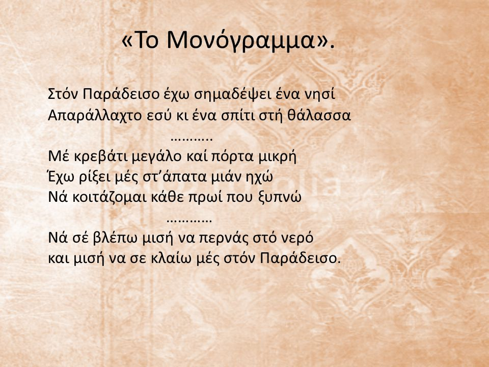 «Το Μονόγραμμα».