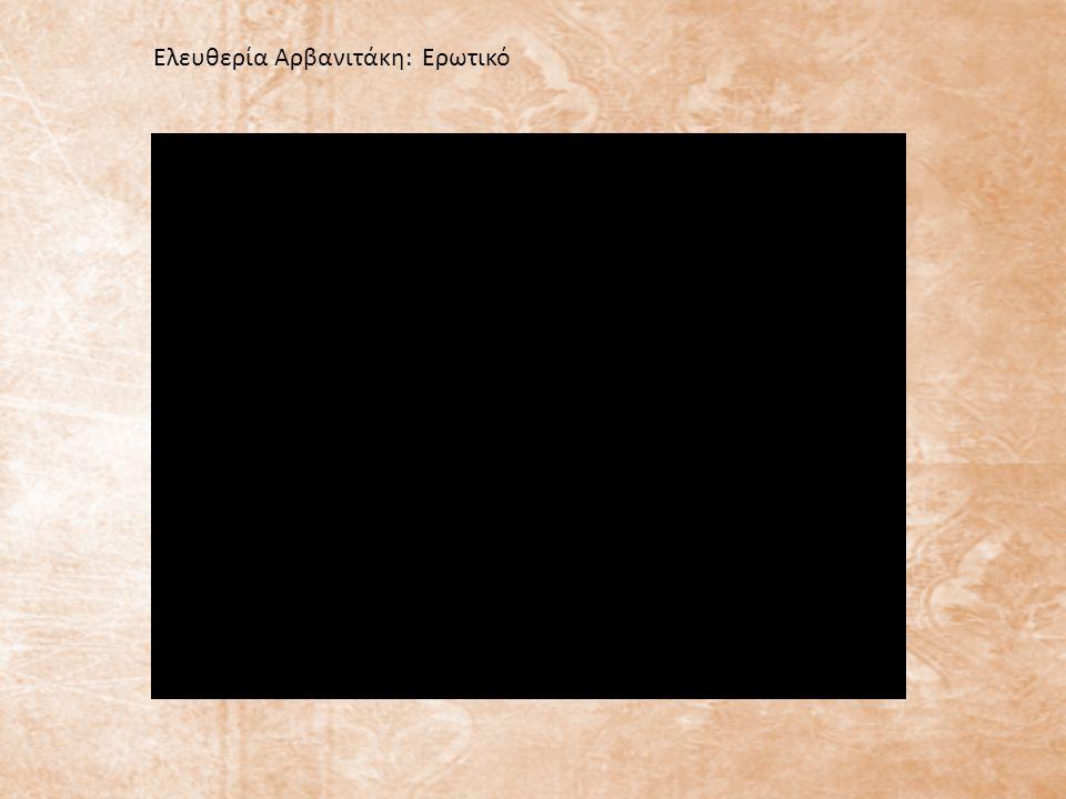 Ελευθερία Αρβανιτάκη: Ερωτικό