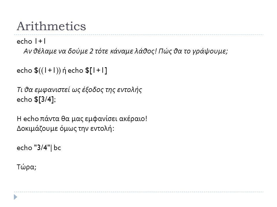 Arithmetics echo 1+1 Αν θέλαμε να δούμε 2 τότε κάναμε λάθος .