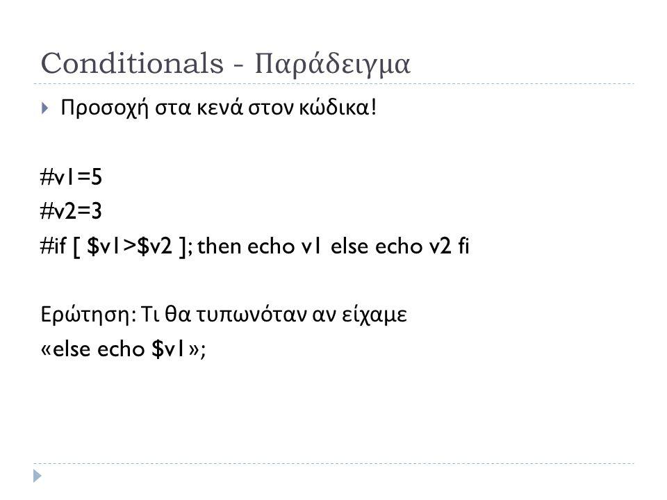 Conditionals - Παράδειγμα  Προσοχή στα κενά στον κώδικα .