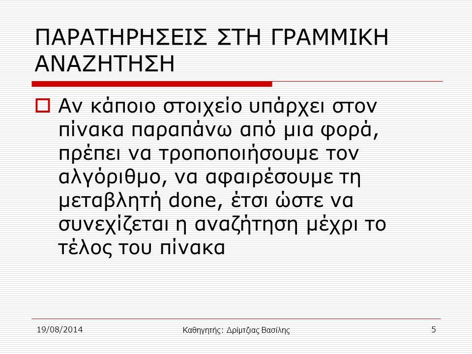 19/08/201416 ΤΑΞΙΝΟΜΗΣΗ ΦΥΣΣΑΛΙΔΑΣ Καθηγητής : Δρίμτζιας Βασίλης