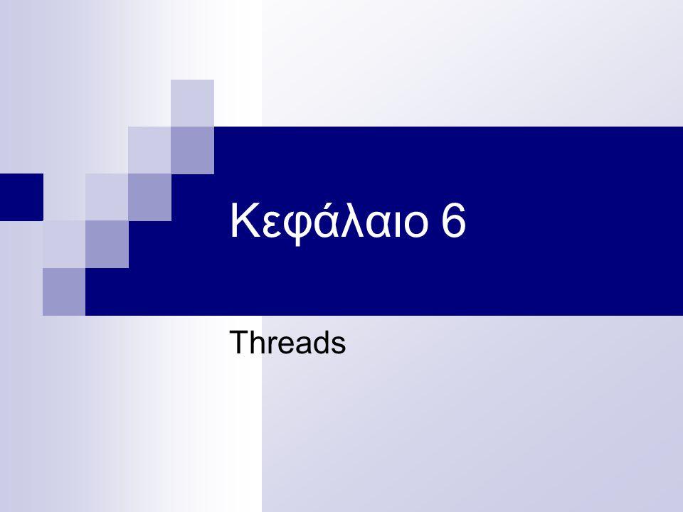 12 Συγχρονισμός Threads Ο συγχρονισμός των Threads είναι εκτός ύλης του μαθήματος.