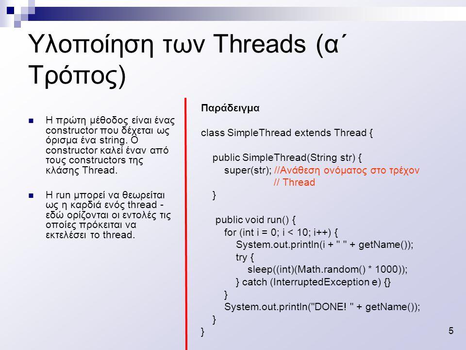6 Υλοποίηση των Threads (α΄ Τρόπος) H κλάση twoThreads διαθέτει την μέθοδο main στην οποία δημιουργούνται δυο threads – ένα που που ονομάζεται Jamaica και ένα που ονομάζεται Fiji.