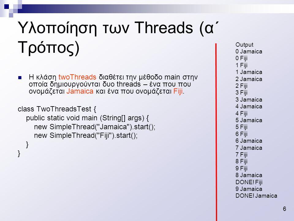 7 Υλοποίηση Threads σε υποκλάσεις (υπερκλάση≠Thread) public class AppletWithThread extends Applet extends Thread {……..} ΛΑΘΟΣ (Η Java δεν υποστηρίζει πολλαπλή κληρονομικότητα) Στην περίπτωση αυτή, η αξιοποίηση της λειτουργικότητας των Threads είναι εφικτή με τη χρήση ενός interface.