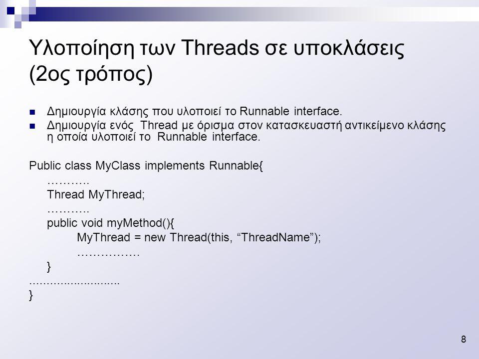 8 Υλοποίηση των Threads σε υποκλάσεις (2ος τρόπος) Δημιουργία κλάσης που υλοποιεί το Runnable interface.