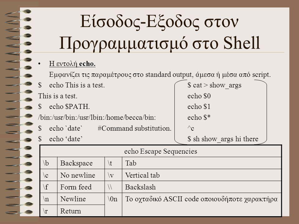 Είσοδος-Εξοδος στον Προγραμματισμό στο Shell echo.Η εντολή echo.