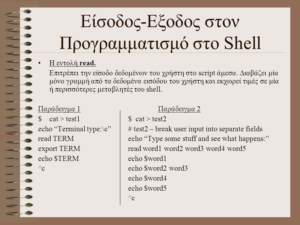 Εντολές του Shell Η εντολή if if command then commands fi Παράδειγμα if$OPTION –eq 1 then cat file fi Η εντολή if…elif…else if command; then command(s) elifcommand; then command(s) else command(s) fi