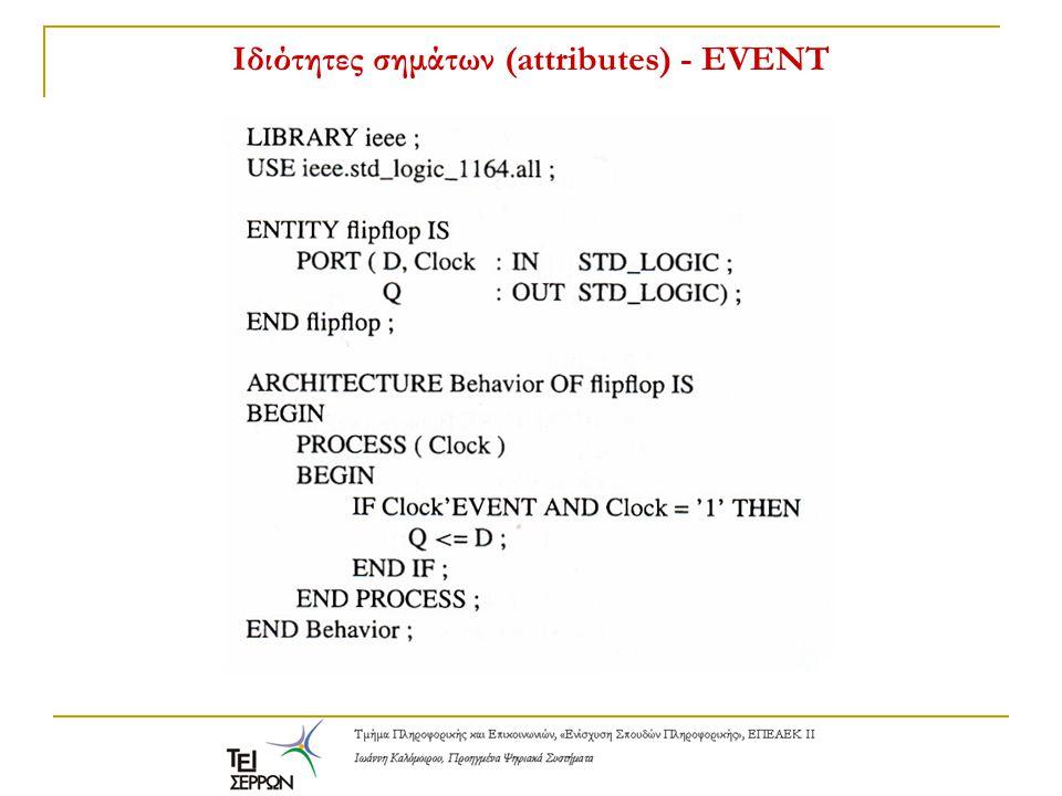 Ιδιότητες σημάτων (attributes) - EVENT
